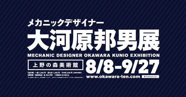 画像: メカニックデザイナー 大河原邦男展 | 上野の森美術館 | 見どころや巡回展、チケット情報など