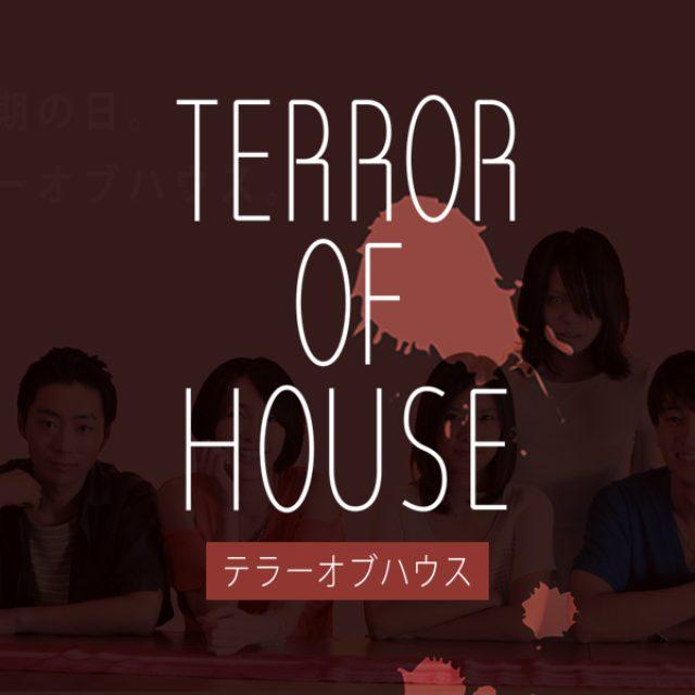 画像: テラーオブハウス | Terror of House