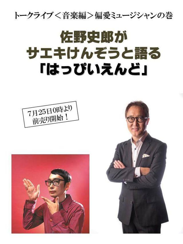 画像: 佐野史郎がサエキけんぞうと語る「はっぴいえんど」トークライブvol1