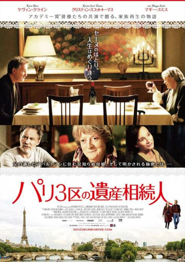 画像: 名優三人の競演『パリ3区の遺産相続人』11月日本公開!