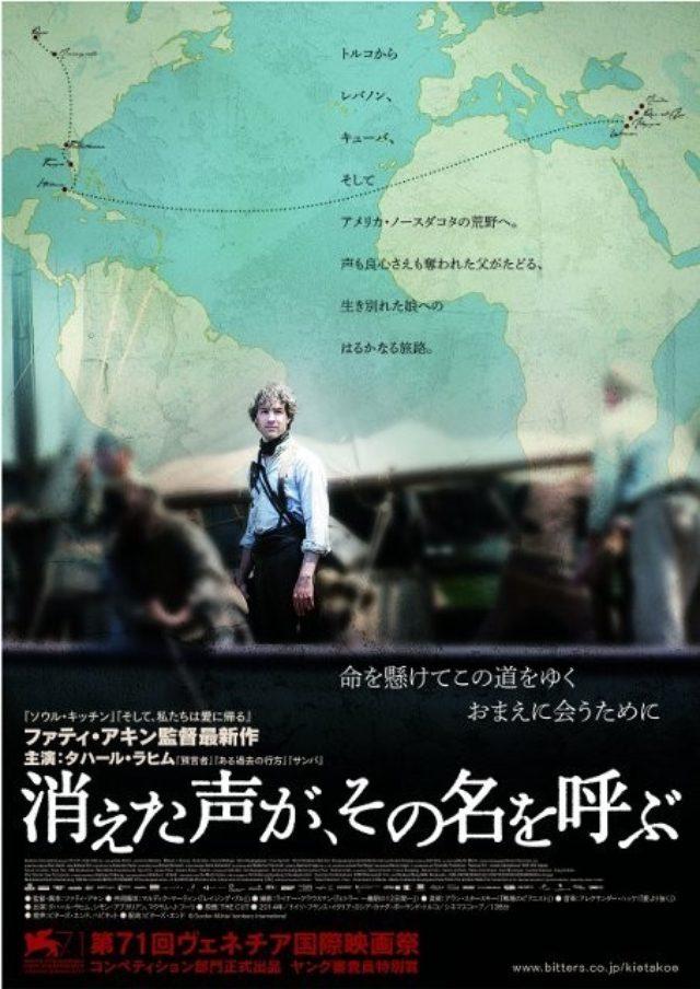 画像: 世界の映画祭を総嘗めのドイツの若き巨匠、ファティ・アキン監督の最新作『消えた声が、その名を呼ぶ』日本公開決定!