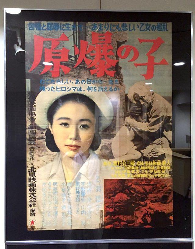 画像2: 戦争と映画−戦意高揚映画から反戦映画まで。 『原爆の子』(1952)@京都文化博物館フィルムシアター