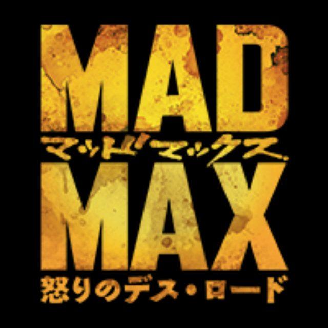 画像: 大ヒット上映中!映画『マッドマックス 怒りのデス・ロード』公式サイト