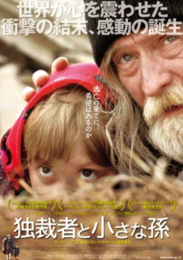 画像: 各国映画祭でも、絶賛!イランの巨匠マフマルバフ監督の感動作『独裁者と小さな孫』日本公開決定!予告解禁!