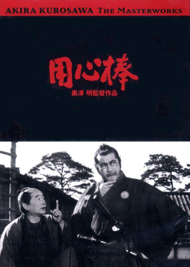画像3: ©『用心棒』黒澤明監督1961