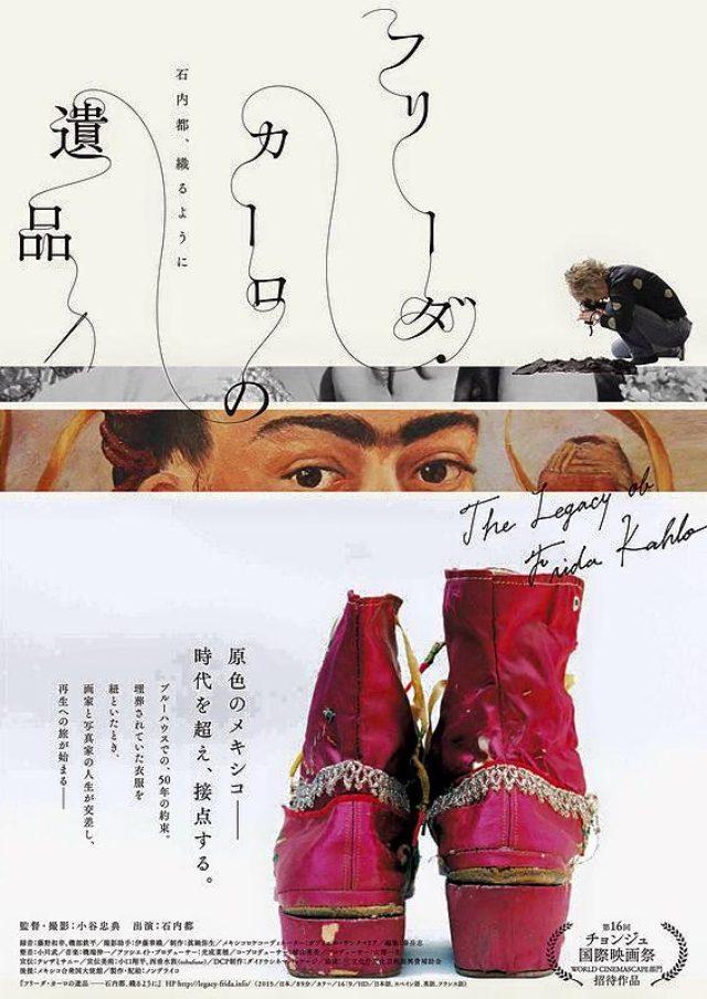 画像: 映画『フリーダ・カーロの遺品 - 石内都、織るように』