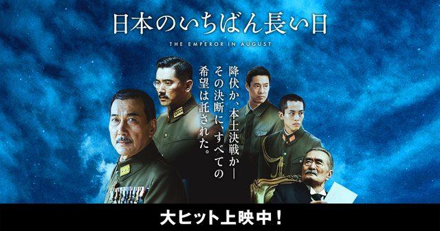 画像: 映画『日本のいちばん長い日』大ヒット上映中!