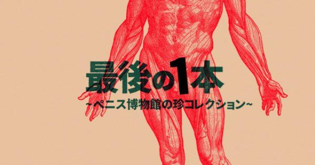 画像: 映画『最後の1本~ペニス博物館の珍コレクション~』公式サイト|8月8日(土)ロードショー
