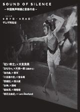 画像: SOUND OF SILENCE~中国無声映画と音楽の会~