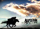 画像: http://www.china.org.cn/arts/2014-08/30/content_33385363.htm