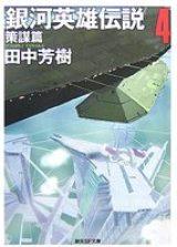 画像: Amazon.co.jp: 銀河英雄伝説 1 黎明編 (創元SF文庫): 田中 芳樹, 星野 之宣: 本