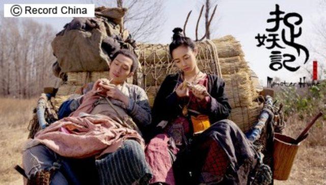 画像: 「最も売れた中国映画」がまた新記録を樹立、ファンタジー時代劇「捉妖記」が空前のヒット―中国 - エキサイトニュース