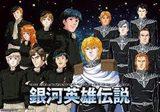 画像: 田中芳樹氏原作のSF小説「銀河英雄伝説」新たなアニメプロジェクトが始動!!