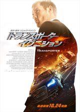 画像: リュック・ベッソン監督のヒットシリーズが帰ってくるぞ!!!  『トランスポーター イグニション』公開!