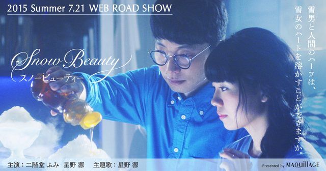 画像: WEB限定ムービー|Snow Beauty|MAQuillAGE|資生堂