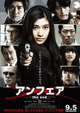 画像: アンフェア the end - 映画・映像|東宝WEB SITE