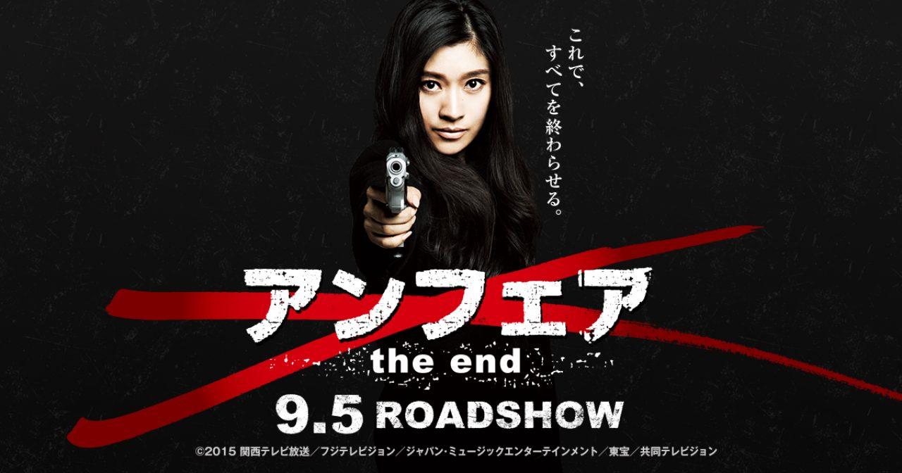画像: 映画「アンフェア the end」  公式サイト