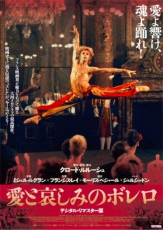画像: あの名作フランス映画『愛と哀しみのボレロ』が4週間限定で劇場公開! | 映画/DVD/海外ドラマ | MOVIE Collection [ムビコレ]