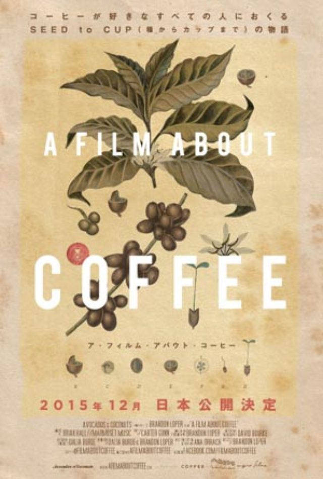 画像: 「おいしいコーヒー」はどこから来るのだろうか? コーヒーを愛するすべての人におくる Seed to Cup(種からカップまで)の物語 『A Film About Coffee』(ア・フィルム・アバウト・コーヒー)
