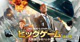 画像: 『ビッグゲーム 大統領と少年ハンター』大ヒット公開中!!*