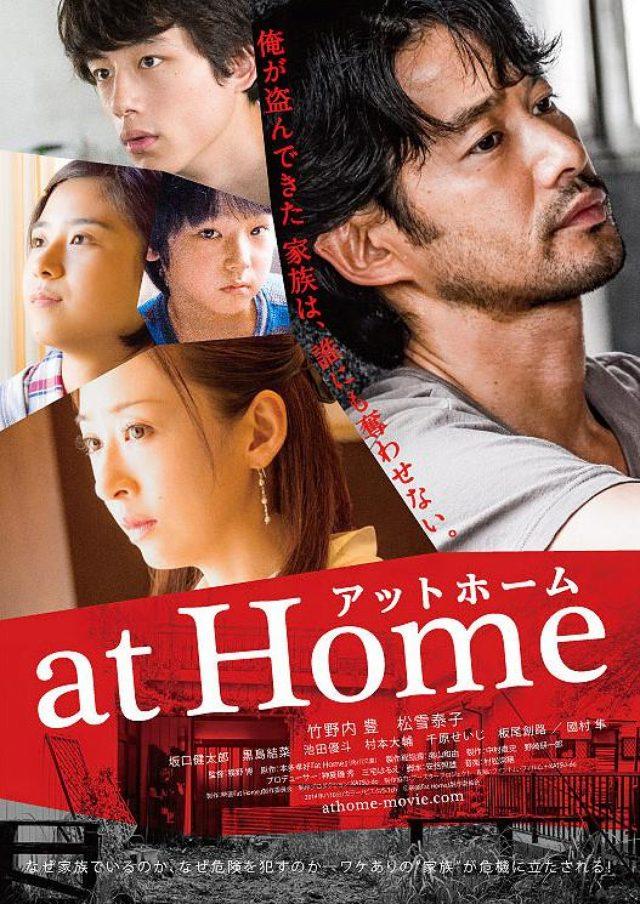 画像: 映画『at Home アットホーム』