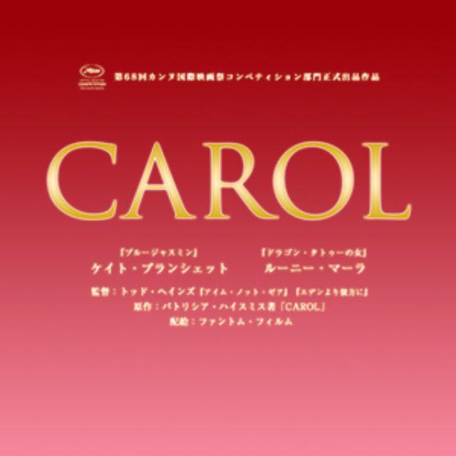 画像: 映画『CAROL-原題-』公式サイト