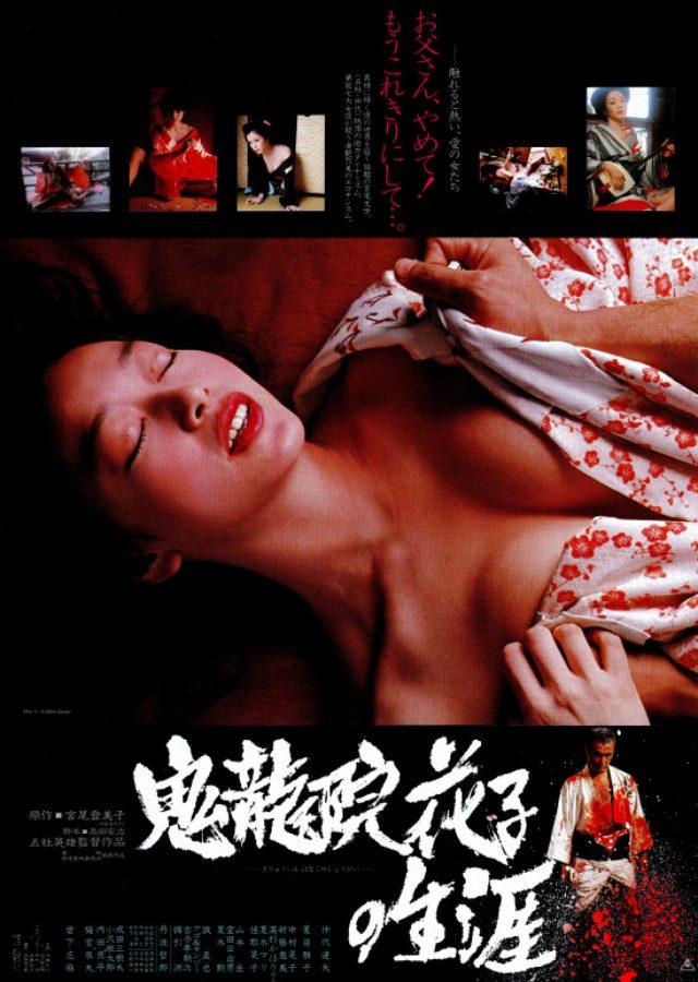 画像3: 2015年9月4日『女優 夏目雅子』キネマ旬報社発売 価格:1,944円(税込)