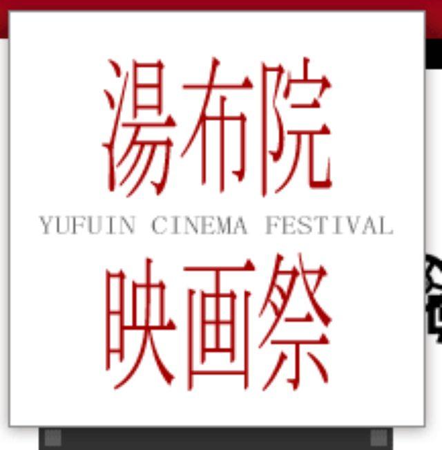 画像: 湯布院映画祭
