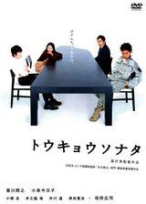 画像6: カンヌ凱旋 「黒沢清レトロスペクティブ」 9月12日から10月9日まで東京・シネマヴェーラ渋谷