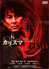 画像4: カンヌ凱旋 「黒沢清レトロスペクティブ」 9月12日から10月9日まで東京・シネマヴェーラ渋谷