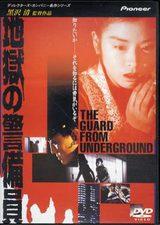画像2: カンヌ凱旋 「黒沢清レトロスペクティブ」 9月12日から10月9日まで東京・シネマヴェーラ渋谷