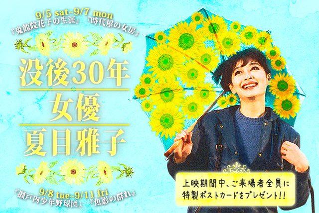画像: 1985年に27歳で逝去、今なお、輝きつづける女優 故夏目雅子。 わずか10年ほどの女優活動の中で、映画『鬼龍院花子の生涯』『魚影の群れ』『瀬戸内少年野球団』『時代屋の女房』など数々の代表作を残した。 この代表作を、3日間で上映! 没後30年、早稲田松竹で、永遠の笑顔がスクリーンに復活する!