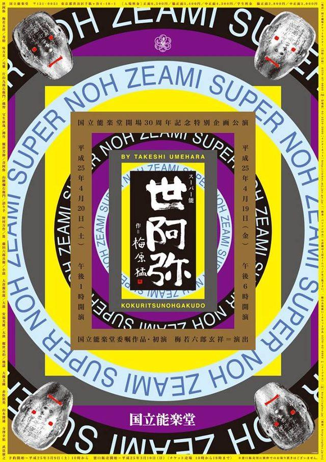 画像: ©cinefil asia 「スーパー能 世阿弥」 横尾忠則デザインポスター