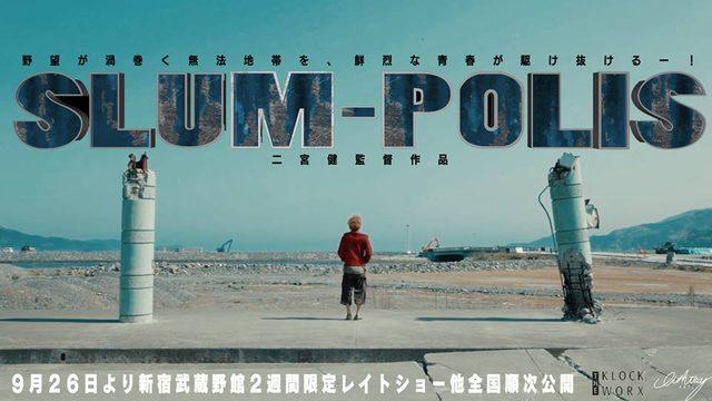 画像2: きみは、若手注目の二宮健監督を知っているか?9月26日公開『SLUM-POLIS』シネフィル限定メイキング映像入手!!!