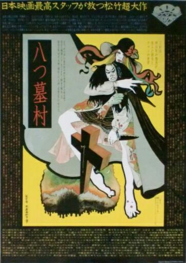 画像: ミュージアムプランナーの映画そぞろ歩き #38「米倉斉加年さん一周忌」  シネフィル連載-cinefil