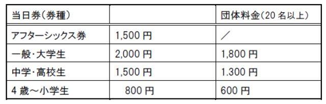 画像: 「機動戦士ガンダム展 THE ART OF GUNDAM」9 月の木曜日・金曜日は開館時間を22:00 まで延長!