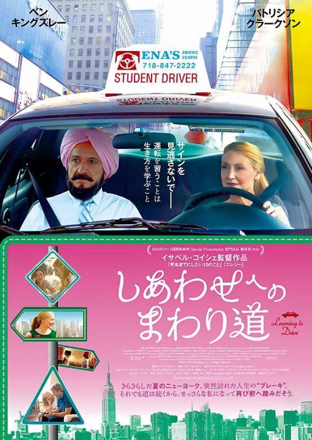 画像: 映画『しあわせへのまわり道(原題: Learning to Drive)』