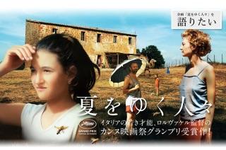 画像: 映画監督・旦 雄二の ☆ それはEIGAな!  Cool!  It's a movie!    ♯13(通算 第32回)  映画『夏をゆく人々』を鑑賞して-cinefil.tokyo