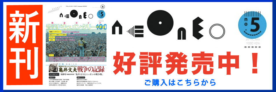 画像: 【News】9/5(土)開催!ドキュメンタリーマガジン「neoneo」5号刊行記念 敗戦70年 亀井文夫『日本の悲劇』『戦ふ兵隊』上映会+トーク@アップリンク   neoneo web