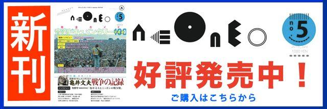 画像: 【News】9/5(土)開催!ドキュメンタリーマガジン「neoneo」5号刊行記念 敗戦70年 亀井文夫『日本の悲劇』『戦ふ兵隊』上映会+トーク@アップリンク | neoneo web