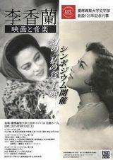 画像1: 李 香蘭の幻の映画が上映へ---慶應義塾大学125周年記念企画