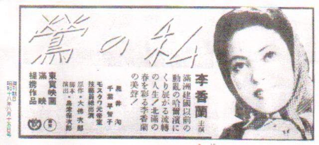画像2: 李 香蘭の幻の映画が上映へ---慶應義塾大学125周年記念企画