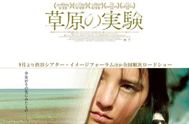 画像1: 東京国際映画祭W受賞 【最優秀芸術貢献賞、WOWOW賞】 美しき少女に心奪われ、衝撃のラストに言葉を失う――。