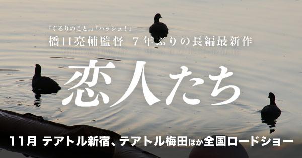 画像: 映画『恋人たち』公式サイト | 2015年11月公開