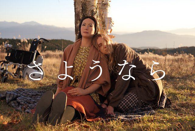 画像: 映画『さようなら』 公式サイト