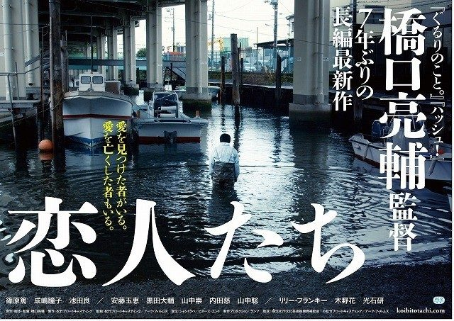 画像: 橋口亮輔監督『恋人たち』特報解禁!愛を見つけた者、愛を失った者、愛をなくした者の物語!