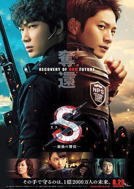画像: 映画『S -最後の警官- 奪還 RECOVERY OF OUR FUTURE』