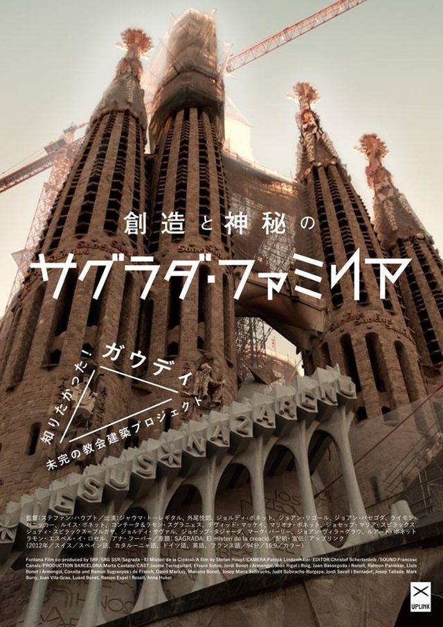 画像1: http://www.uplink.co.jp/sagrada/