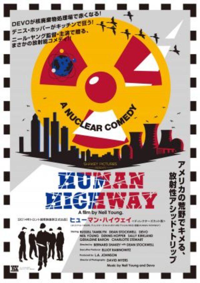画像: 9月12日『ヒューマン・ハイウェイ』初日、新宿シネマカリテはニール・ヤング祭りだ!
