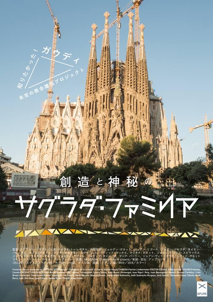 画像3: http://www.uplink.co.jp/sagrada/